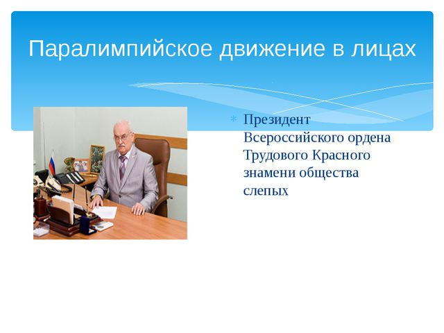 Паралимпийское движение в лицах Президент Всероссийского ордена Трудового Кра...