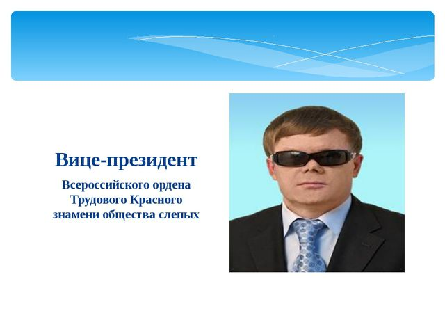 Всероссийского ордена Трудового Красного знамени общества слепых Вице-президент