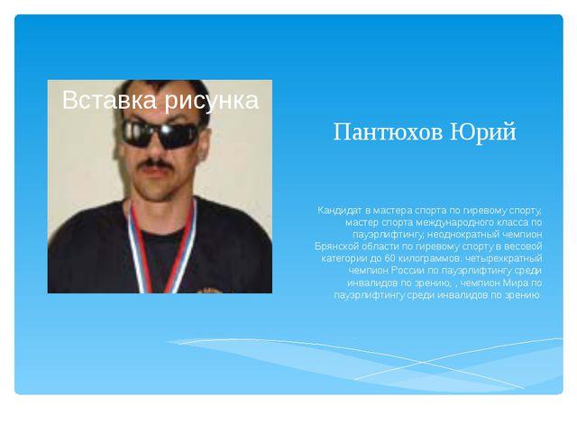 Пантюхов Юрий Кандидат в мастера спорта по гиревому спорту, мастер спорта меж...