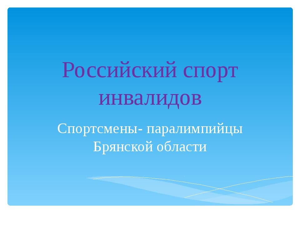 Российский спорт инвалидов Спортсмены- паралимпийцы Брянской области