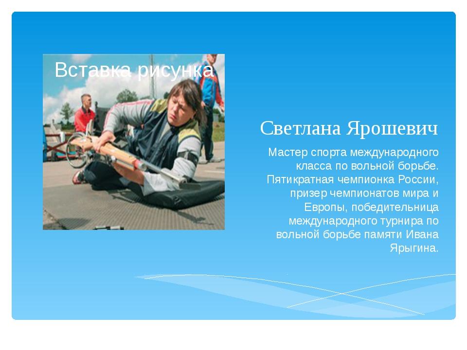 Светлана Ярошевич Мастер спорта международного класса по вольной борьбе. Пят...