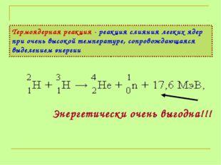 Термоядерная реакция - реакция слияния легких ядер при очень высокой температ