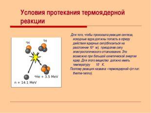 Условия протекания термоядерной реакции Для того, чтобы произошла реакция син