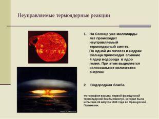 Неуправляемые термоядерные реакции На Солнце уже миллиарды лет происходит неу