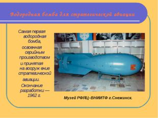 Водородная бомба для стратегической авиации Самая первая водородная бомба, ос