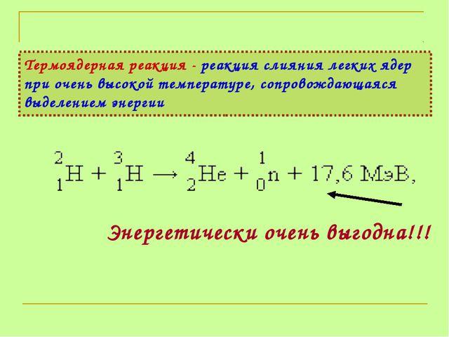 Термоядерная реакция - реакция слияния легких ядер при очень высокой температ...