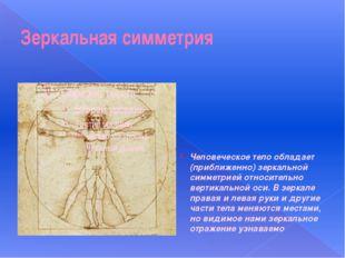 Зеркальная симметрия Человеческое тело обладает (приближенно) зеркальной симм