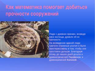 Как математика помогает добиться прочности сооружений Люди с древних времен,