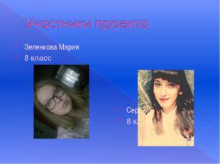 Зеленкова Мария 8 класс Сергиенко Валерия 8 класс