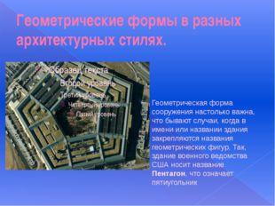 Геометрические формы в разных архитектурных стилях. Геометрическая форма соор