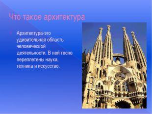 Что такое архитектура Архитектура-это удивительная область человеческой деяте