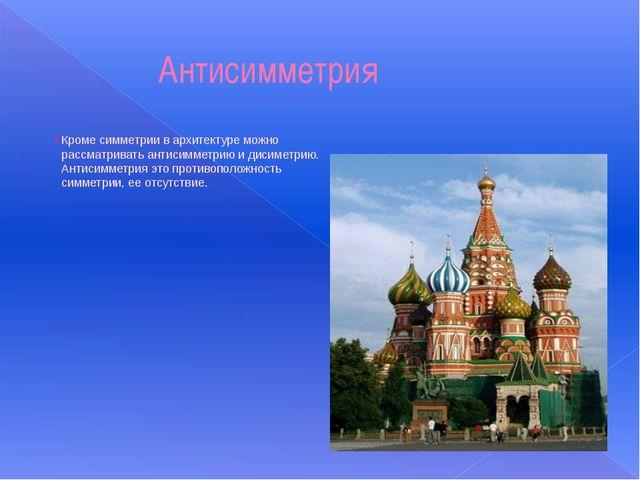 Антисимметрия Кроме симметрии в архитектуре можно рассматривать антисимметри...