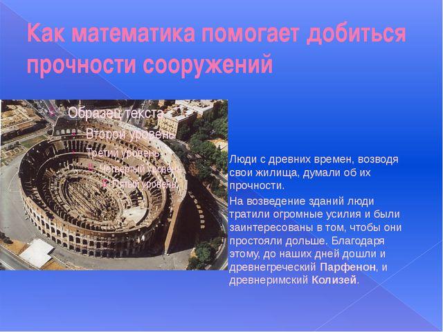 Как математика помогает добиться прочности сооружений Люди с древних времен,...