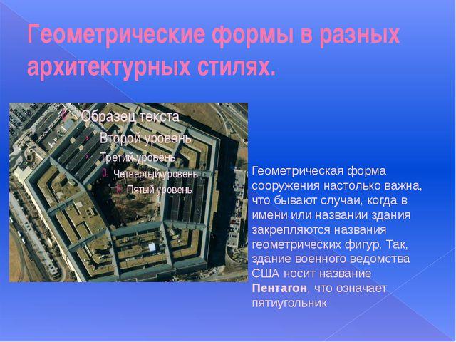 Геометрические формы в разных архитектурных стилях. Геометрическая форма соор...