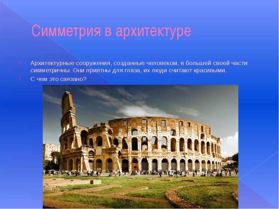 Симметрия в архитектуре Архитектурные сооружения, созданные человеком, в боль...