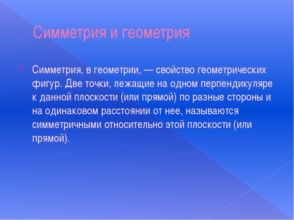 Симметрия и геометрия Симметрия, в геометрии, — свойство геометрических фигур...