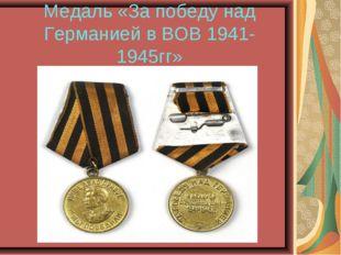 Медаль «За победу над Германией в ВОВ 1941-1945гг»