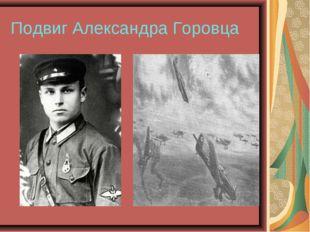 Подвиг Александра Горовца