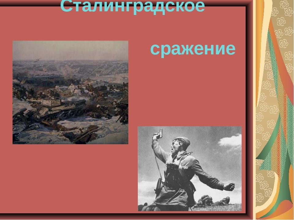 Сталинградское сражение