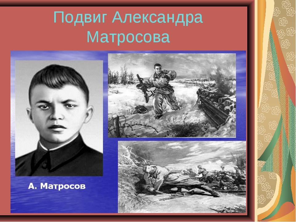 Подвиг Александра Матросова