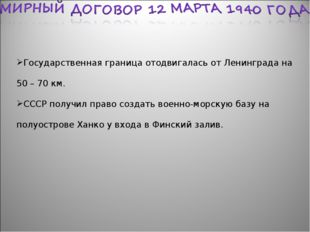 Государственная граница отодвигалась от Ленинграда на 50 – 70 км. СССР получи