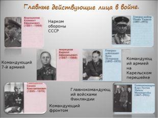 Командующий 7-й армией Командующий фронтом Нарком обороны СССР Главнокомандую