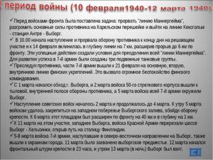 """Перед войсками фронта была поставлена задача: прорвать """"линию Маннергейма"""", р"""