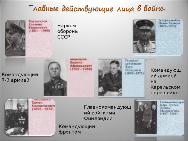 Командующий 7-й армией Командующий фронтом Нарком обороны СССР Главнокомандую...