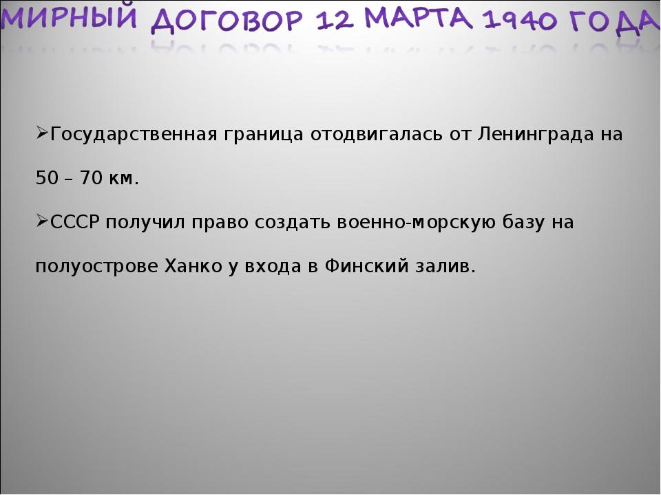 Государственная граница отодвигалась от Ленинграда на 50 – 70 км. СССР получи...