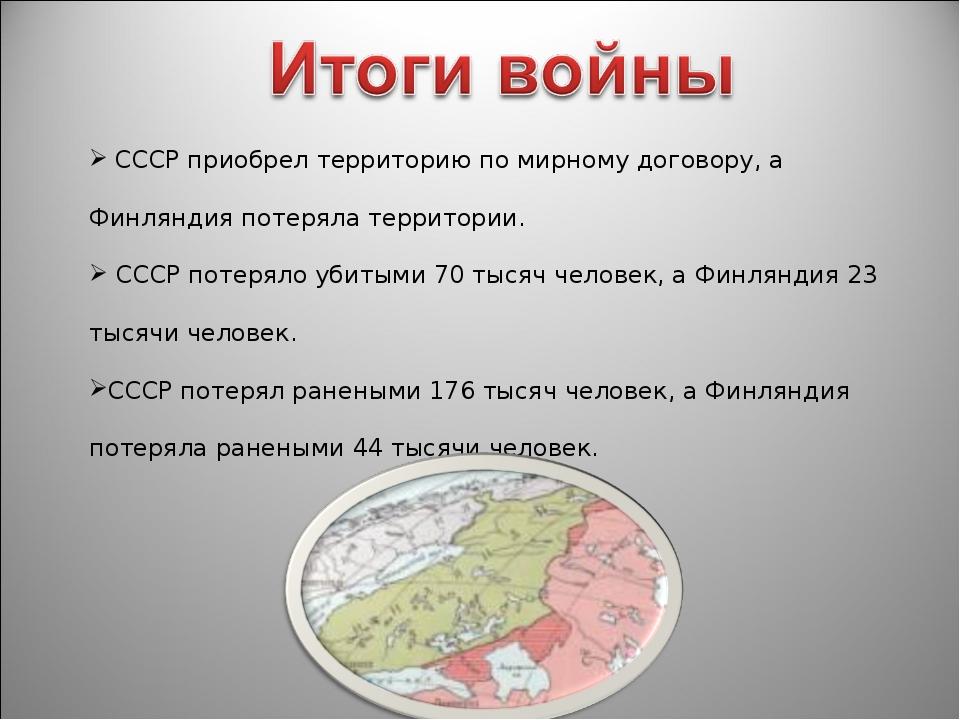 СССР приобрел территорию по мирному договору, а Финляндия потеряла территори...