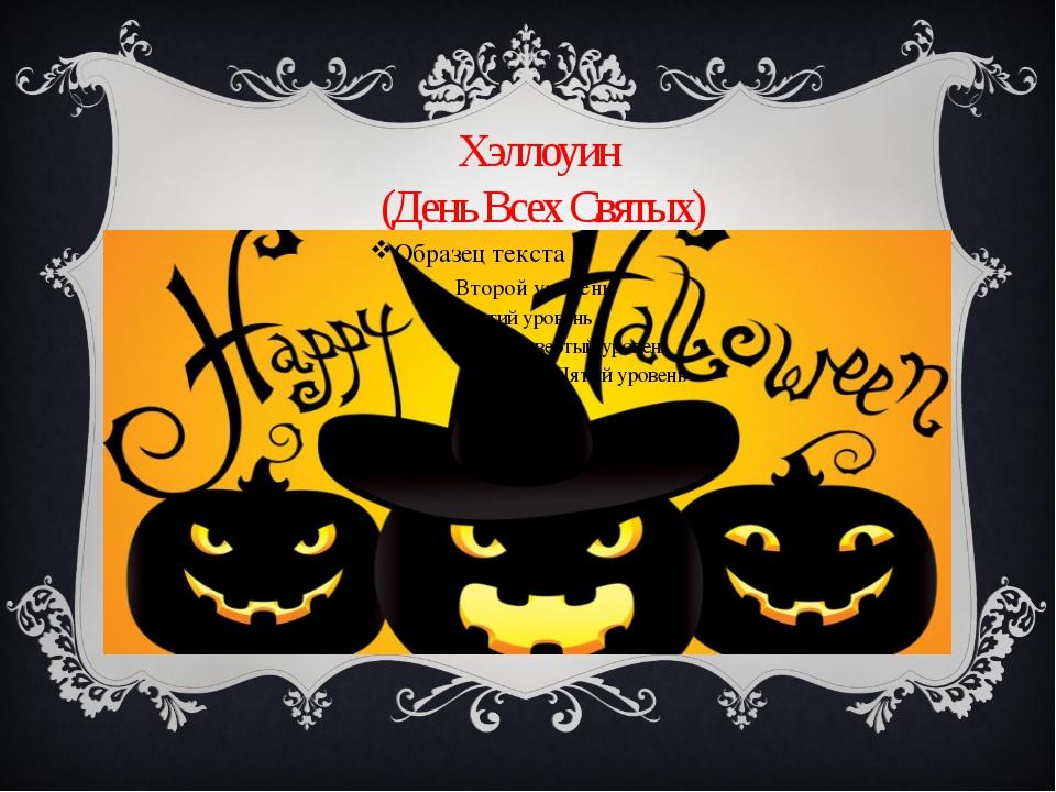 Хэллоуин (День Всех Святых)