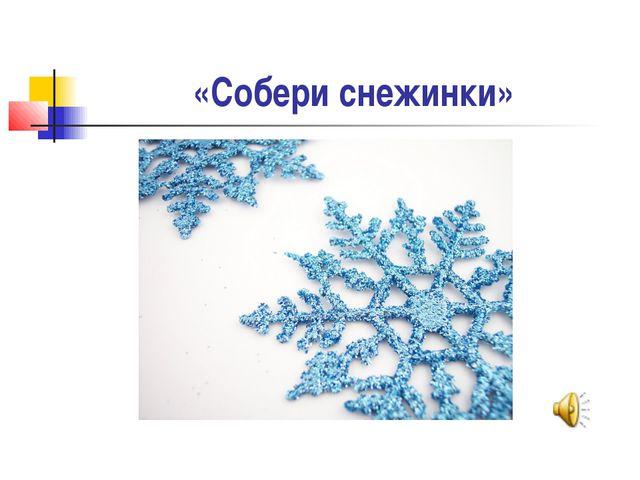 «Собери снежинки»