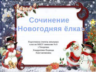 Подготовила учитель начальных классов МБОУ гимназии № 8 г.Тихорецка Кондратен