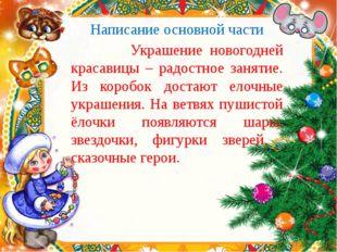 Написание основной части Украшение новогодней красавицы – радостное занятие.