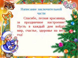 Написание заключительной части Спасибо, лесная красавица, за праздничное наст