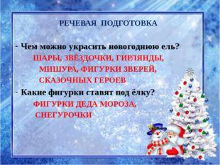РЕЧЕВАЯ ПОДГОТОВКА Чем можно украсить новогоднюю ель? ШАРЫ, ЗВЁЗДОЧКИ, ГИРЛЯН