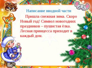Написание вводной части Пришла снежная зима. Скоро Новый год! Символ новогодн