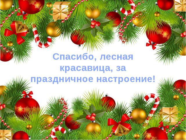 Спасибо, лесная красавица, за праздничное настроение!