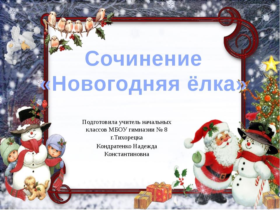 Подготовила учитель начальных классов МБОУ гимназии № 8 г.Тихорецка Кондратен...