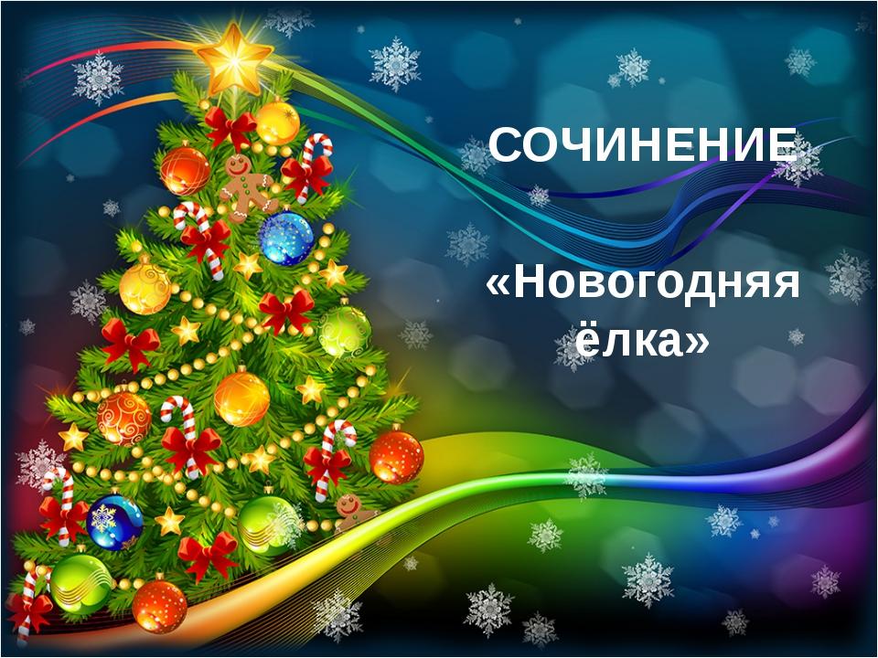 СОЧИНЕНИЕ «Новогодняя ёлка»