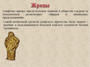 Скифские жрецы, имели большое влияние в обществе следили за исполнением религ