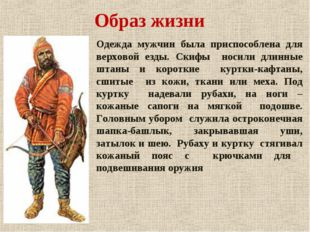 Образ жизни Одежда мужчин была приспособлена для верховой езды. Скифы носили