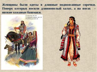 Женщины были одеты в длинные подпоясанные сорочки. Поверх которых носили длин