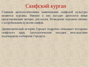 Скифский курган Главным археологическими памятниками скифской культуры являют