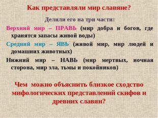 Как представляли мир славяне? Делили его на три части: Верхний мир – ПРАВЬ (м
