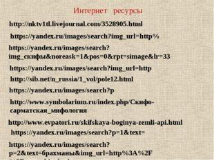 http://sib.net/n_russia/1_vol/pole12.html http://www.symbolarium.ru/index.php
