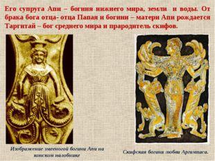 Его супруга Апи – богиня нижнего мира, земли и воды. От брака бога отца- отца