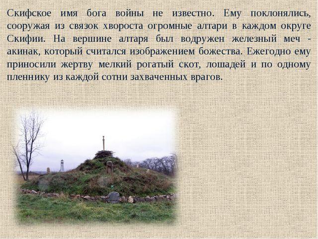 Скифское имя бога войны не известно. Ему поклонялись, сооружая из связок хвор...