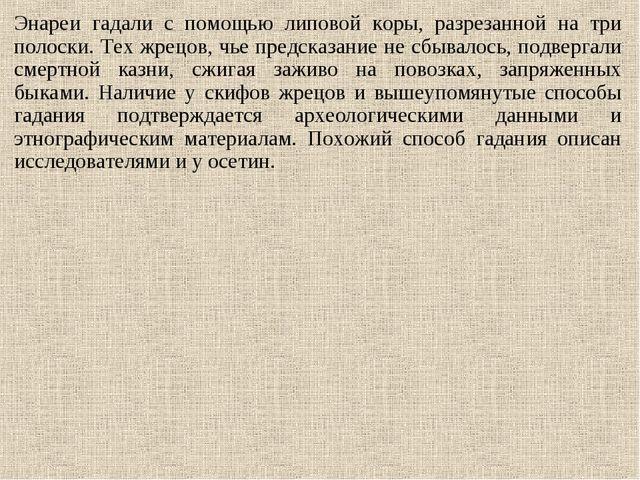 Энареи гадали с помощью липовой коры, разрезанной на три полоски. Тех жрецов,...