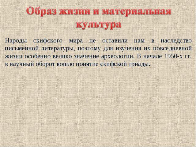 Народы скифского мира не оставили нам в наследство письменной литературы, поэ...
